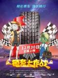 《龟兔大作战》定档12月30日 国民动物CP登银幕