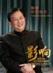 影响第6集:改革开放四十年的中国电影-唐国强