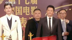 《战狼2》剧组亮相华表奖红毯 吴京张翰再现硬汉风采