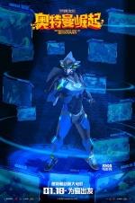 《钢铁飞龙之奥特曼崛起》角色海报 全新装备升级