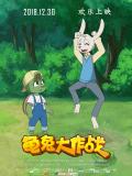 《龟兔大作战》首发预告 全新角度诠释龟兔故事