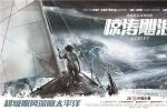 《惊涛飓浪》曝台词海报 改编真实事件的催泪电影