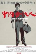 《中国合伙人2》新版海报 赵立新重现创业艰难