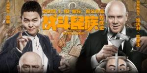 《战斗民族养成记》曝人物海报 提个亲竟扎针灌酒