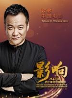 """影响第13集:改革开放四十年的中国电影--""""坏猴子""""宁浩"""