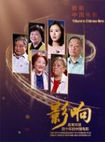 影响第19集:改革开放四十年的中国电影--经济特区建设