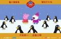 《小猪佩奇过大年》南极赏雪海报 佩奇与企鹅玩耍