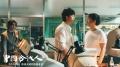 《中国合伙人2》今日上映 创业三兄弟矛盾凸显