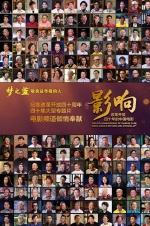 """""""影响""""中国电影40年,银幕上的改革开放"""