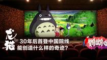 鹦鹉话外音:30年后首登中国院线 《龙猫》能创造什么样的奇迹?