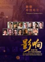 影响第28集:改革开放四十年的中国电影——香港电影人北上
