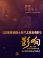 影响第30集:改革开放四十年的中国电影——商业电影