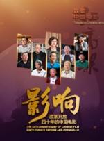 影响第24集:改革开放四十年的中国电影--第五代影人(下)