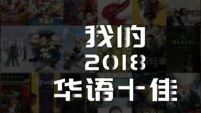 最强佳片由你定义!2018华语口碑十佳票选即将开启