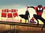新片约吗:《蜘蛛侠:平行宇宙》六大蜘蛛侠首次同框!