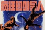 """12月27日,由宁浩执导,黄渤、沈腾主演的电影《疯狂的外星人》发布""""绑架""""版预告片。预告片中,继耿浩(黄渤 饰)深夜报警之后,大飞(沈腾 饰)再次报警求助,外星人危机再度升级。明显不是对手的两人在经历一系列""""负隅顽抗""""之后,彻底放弃、""""躺平任嘲""""。预告片中也是金句连连、引发爆笑。与预告片一同曝光的""""嗨上天""""版海报中,黄渤、沈腾漂浮在空中,疑似被外星人施展""""法术""""。"""
