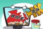 北京:遏制追星炒星、收视率造假、对赌协议等行为