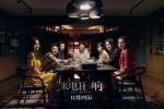 《来电狂响》将提档 提前14小时至12月28日上映