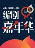 2018第二届编剧嘉年华年度行业大会