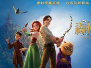 """《森林奇缘》曝角色海报 开启""""惊喜""""冒险之旅"""