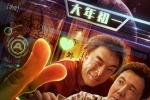 """《疯狂的外星人》IMAX海报 黄渤沈腾""""比心"""""""