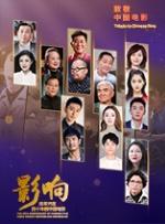 影响第33集:改革开放四十年的中国电影——明星(下)