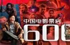 """600億!又一次證明中國電影市場沒有""""不成能"""""""
