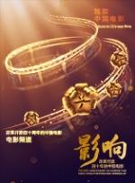 影响第41集:改革开放四十年的中国电影——电影频道