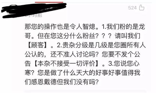 朱一龙粉丝跟杂志主编开撕,主编气到撤掉封面?