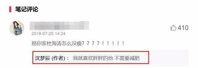 介绍减肥产品却被质疑杜海涛为何没瘦沈梦辰回击:就喜欢他胖_凤