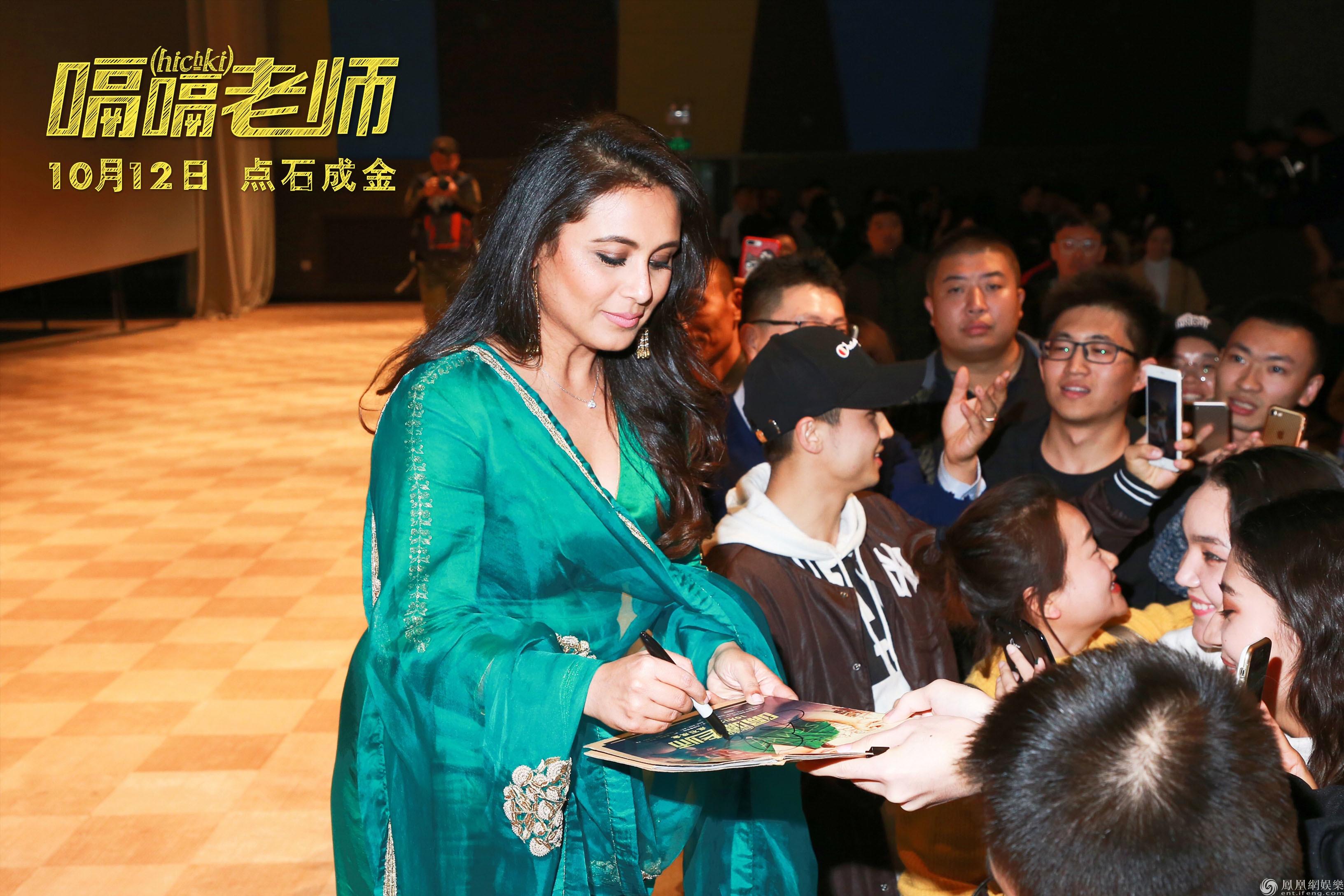 《嗝嗝老师》北京举办首映礼 拉妮・穆赫吉来华助阵