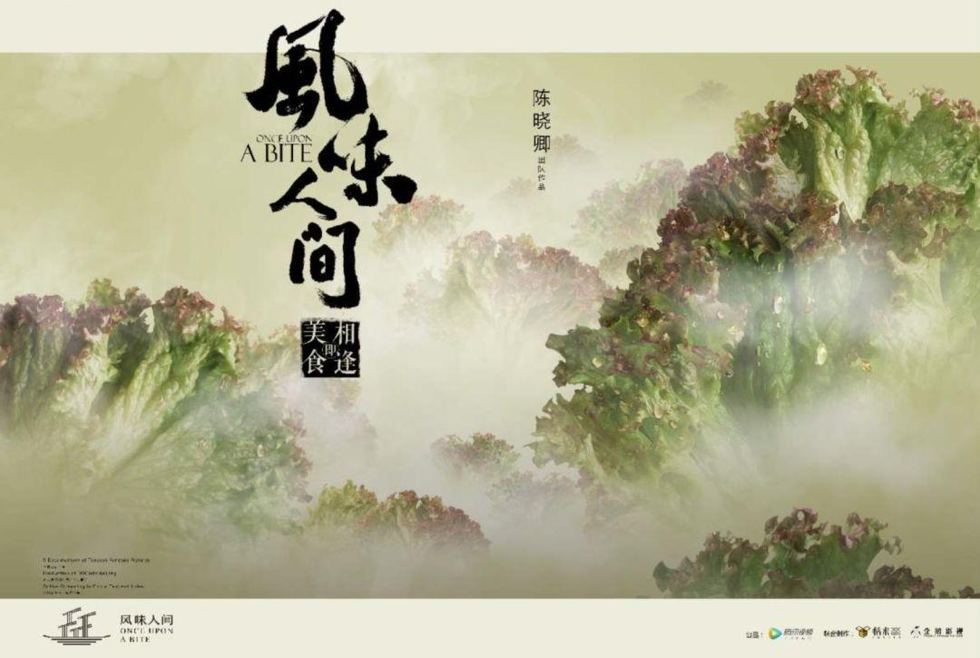 """腾讯视频与陈晓卿推出""""风味""""IP,美食纪录片的未来在何方?"""