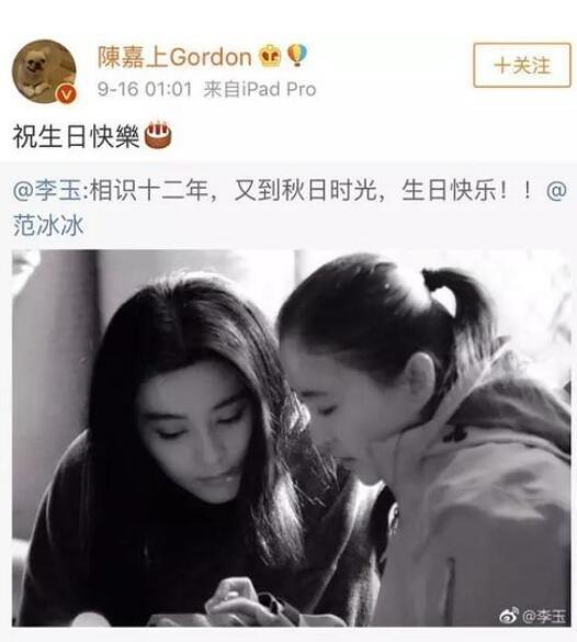 范冰冰生日旧照曝光气质温婉却难掩憔悴网友:怎么没看见李晨_凤
