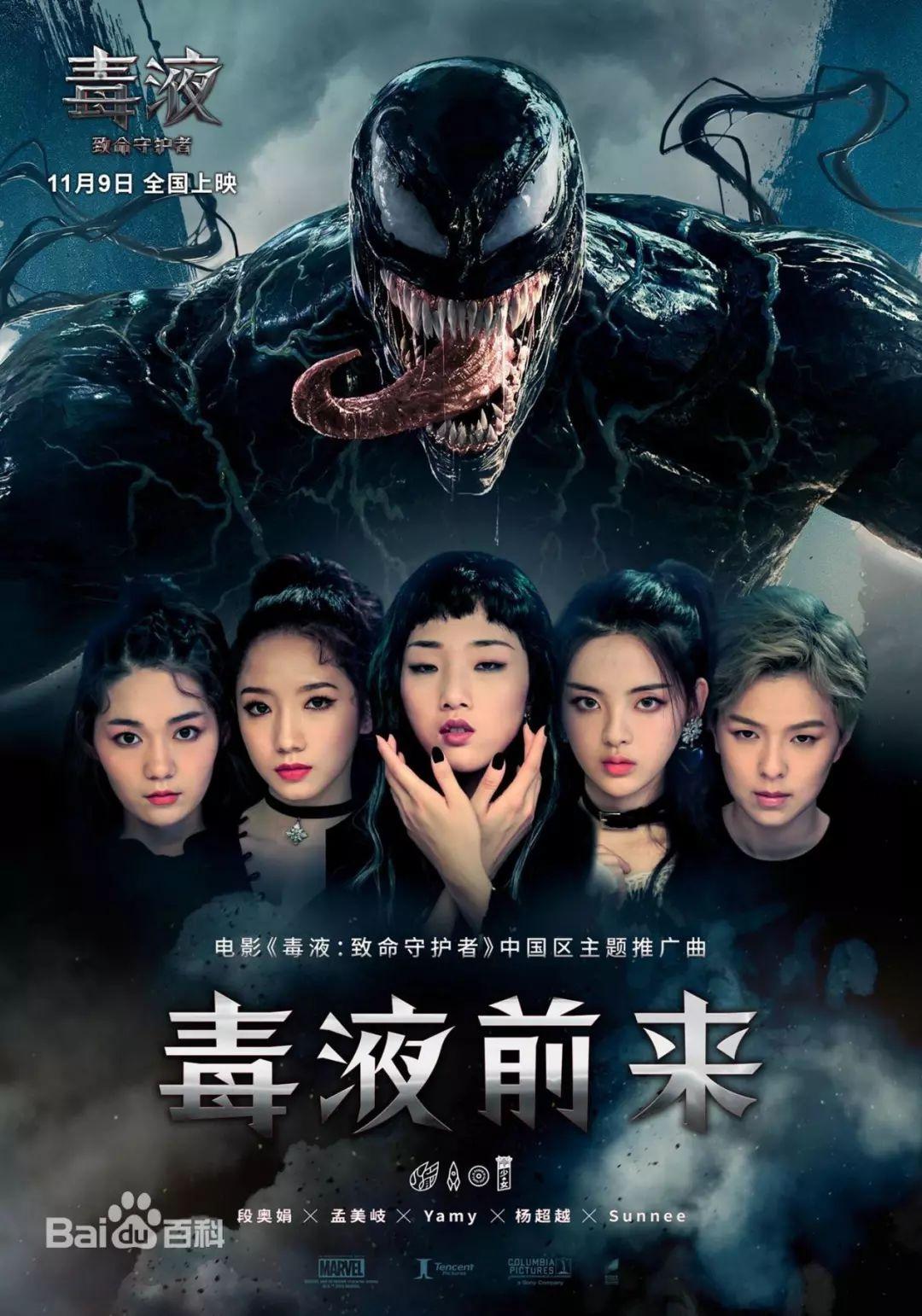 《毒液》中国票房破17亿,好莱坞公司中