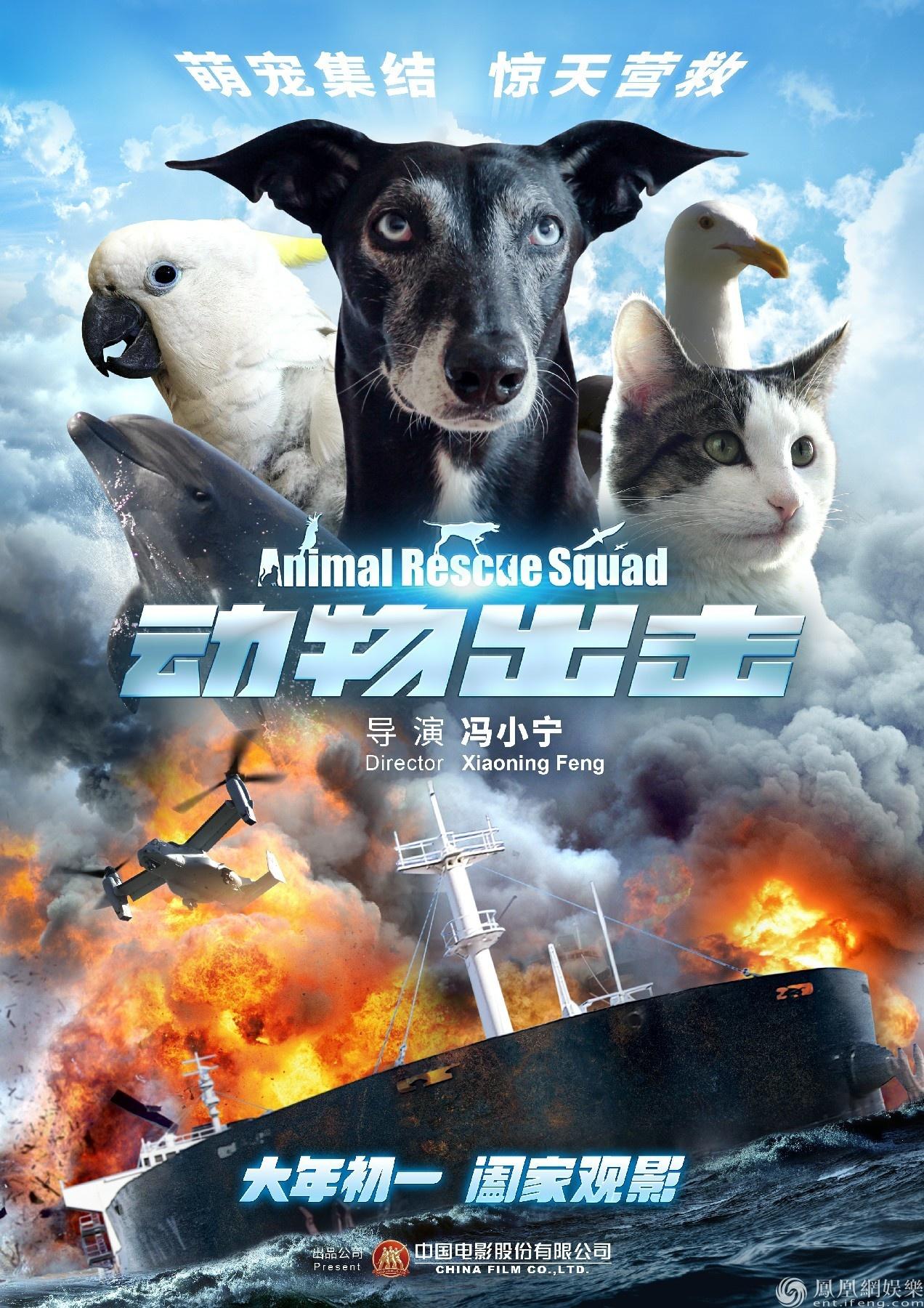 《动物出击》首曝定档海报 大年初一献上