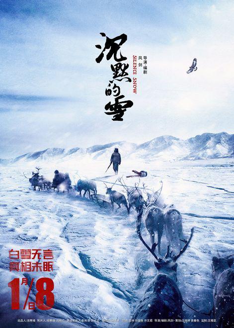 《沉默的雪》发布终极版预告 定档于1月8日上映