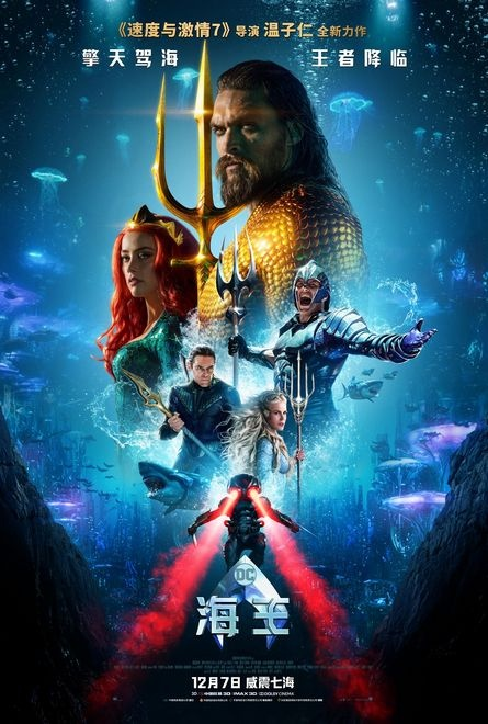 《海王》票房19亿创造超级英雄单人电影新纪录