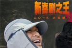 周星馳《新喜劇之王》首款預告 王寶強飾演龍套