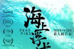 《海上浮城》首曝預告片 鄔君梅楊皓宇同框飆戲_華語_電影網_ozwitch.com