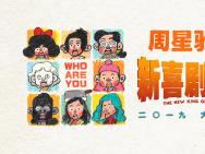 周星驰《新喜剧之王》首款预告 王宝强饰演龙套
