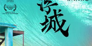 《海上浮城》首曝预告片 邬君梅杨皓宇同框飙戏