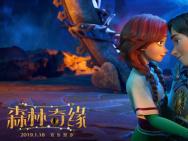 动画《森林奇缘》曝新剧照 奇幻之旅甜蜜危机并存