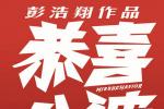彭浩翔首部賀歲片《恭喜八婆》預告 梁詠琪領軍