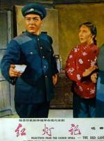 紅燈記(維吾爾歌劇)
