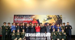 《中国推销员》首映 展现中国科技企业海外奋斗史