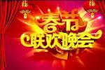 這次沒小鮮肉?曝2019央視春晚將由老藝術家領銜_華語_電影網_ozwitch.com