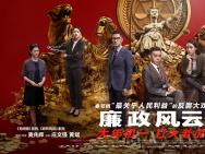 """《廉政风云》海报 刘青云张家辉上演""""打虎行动"""""""