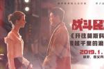 《戰斗民族養成記》宣傳曲MV 跨國專列赴俄提親