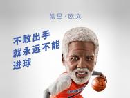 """《德魯大叔》曝角色海報 奧尼爾變""""金剛狼祖父"""""""