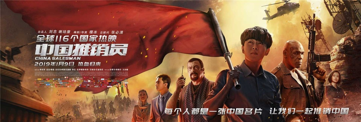 《中国推销员》主创见面会 李东学再现热血场景